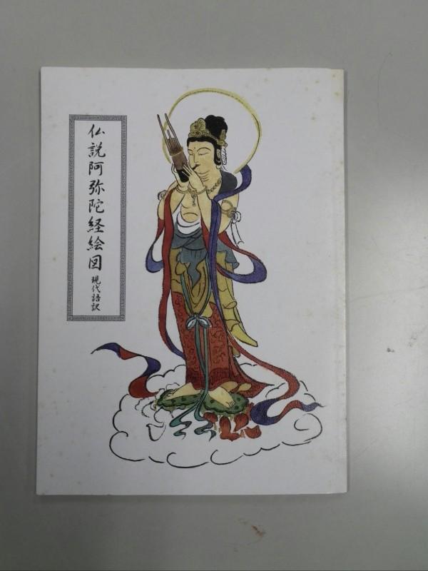 阿弥陀経絵図 1