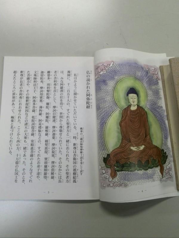 阿弥陀経絵図 2