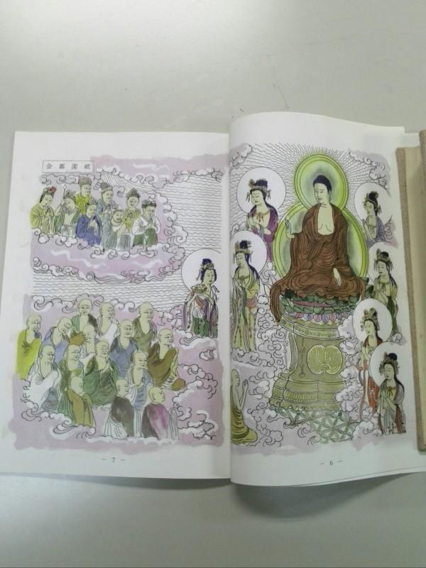 阿弥陀経絵図 3
